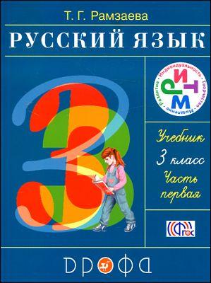 3 автор по рамзаева языку гдз класс русскому