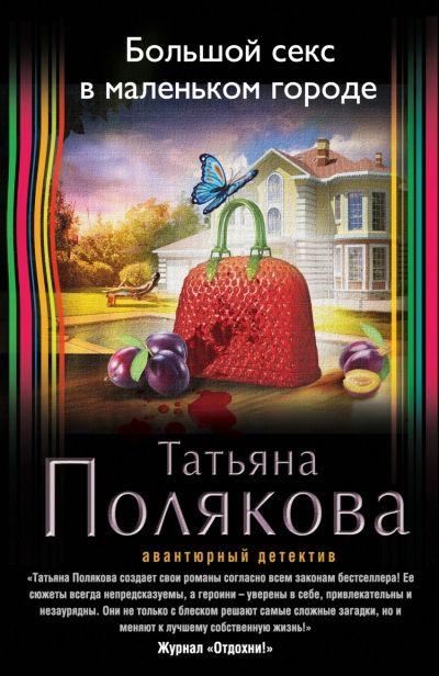 tatyana-polyakova-seks-v-bolshom-gorode